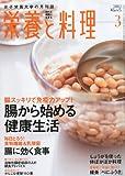 栄養と料理 2012年 03月号 [雑誌]