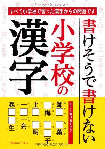 書けそうで書けない小学校の漢字