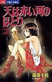 天は赤い河のほとり(2) (フラワーコミックス)
