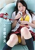 小悪魔少女 黒木ななみ [DVD]