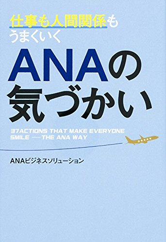 仕事も人間関係もうまくいく ANAの気づかい