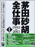 茅田砂胡全仕事1993−2013〈特別版〉/茅田砂胡