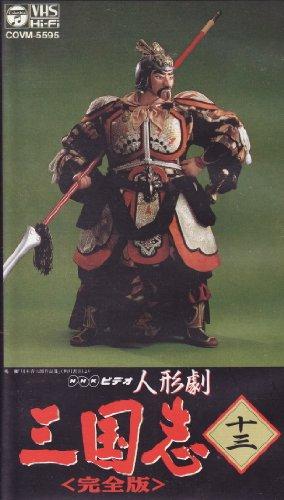 NHKビデオ・三国志(13) [VHS]