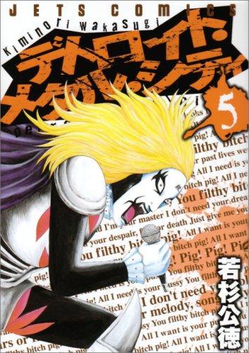 デトロイト・メタル・シティ 5 (5) (ジェッツコミックス)