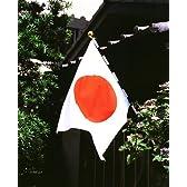 日の丸 国旗セット [ 日本国旗 サイズ70×105cm 木綿製 ビニールケース入り 日本製 ]