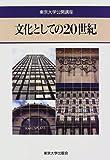 文化としての20世紀 (東京大学公開講座)