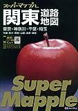 スーパーマップル 関東道路地図