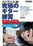 究極のギター練習DVD カッティング篇
