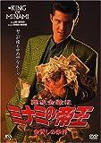 難波金融伝 ミナミの帝王(3) 金貸しの条件