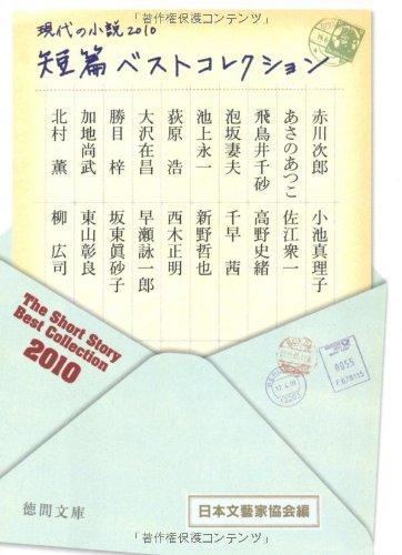 短篇ベストコレクション―現代の小説〈2010〉 (徳間文庫)