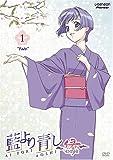 echange, troc Ai Yori Aoshi: Enishi 1 - Fate [Import USA Zone 1]