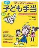 子ども手当て―コミックスでわかりやすい! (主婦の友生活シリーズ)