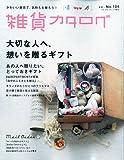 雑貨カタログ 2010年 01月号 [雑誌]