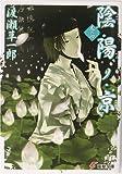 陰陽ノ京〈巻の4〉 (電撃文庫)(渡瀬 草一郎)