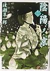 陰陽ノ京〈巻の4〉 (電撃文庫)