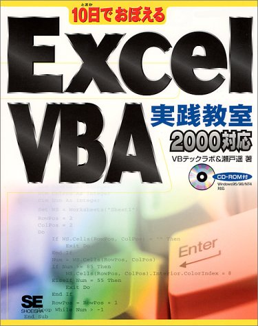 10日でおぼえるExcel VBA実践教室