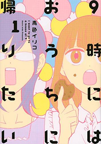 9時にはおうちに帰りたい(1) (KCデラックス Kiss)