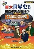 NEW青木世界史B講義の実況中継―CD解説問題集 (3) (The live lecture series)