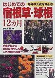 はじめての宿根草・球根12カ月—毎年咲く花を楽しむ 手順がわかる栽培法・殖やし方と人気の花350種