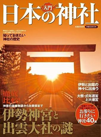 入門 日本の神社 (洋泉社MOOK)