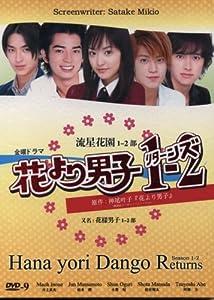 2007 Japanese Drama - Hana Yori Dango I Ii - W English Subtitle