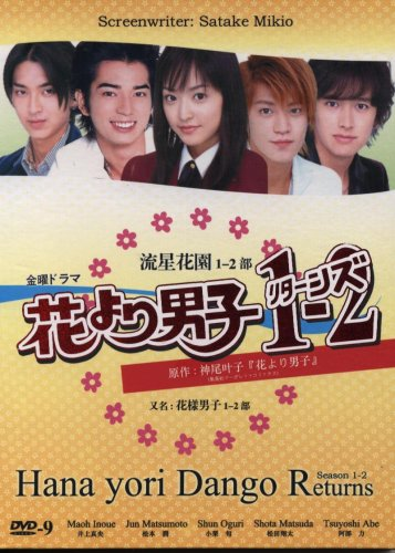 2007 Japanese Drama - Hana Yori Dango (I + II) - w/ English Subtitle