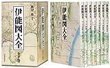 サムネイル:伊能忠敬による地図を網羅した書籍『伊能図大全【全7巻】』