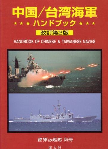 中国/台湾海軍ハンドブック 世界の艦船別冊 (改訂第2版)
