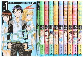 ニセコイ コミック 1-10巻セット (ジャンプコミックス)