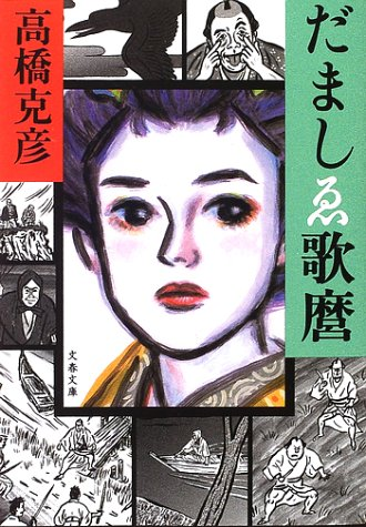 だましゑ歌麿 (文春文庫)