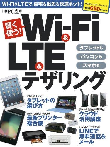 賢く使う!Wi-Fi & LTE&テザリング