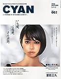 CYAN (シアン) 002 2014年 09月号 [雑誌]