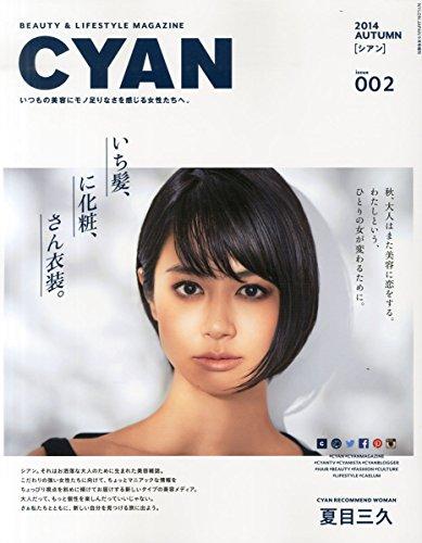 CYAN (シアン) issue 002 (NYLON JAPAN 2014年 9月号増刊) -
