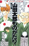 山田太郎ものがたり (第12巻) (あすかコミックス)