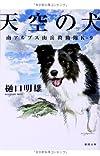 天空の犬: 南アルプス山岳救助隊K-9 (徳間文庫)