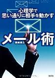 心理学で思い通りに相手を動かすメール術 (宝島SUGOI文庫)