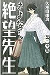 さよなら絶望先生(30): 30 (講談社コミックス)