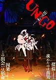 UN-GO episode:0 因果論 初回限定生産版Blu-ray