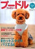プードルファミリー 2010年版 (SEIBIDO MOOK)