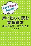 声に出して読む英語絵本—初めてのリードアラウド