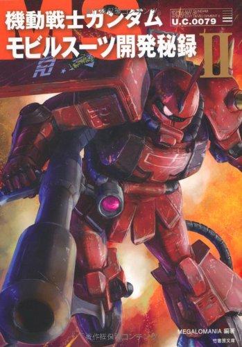 機動戦士ガンダムMS開発秘録 2