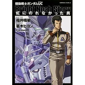 機動戦士ガンダムUC 虹にのれなかった男 (カドカワコミックス・エース)