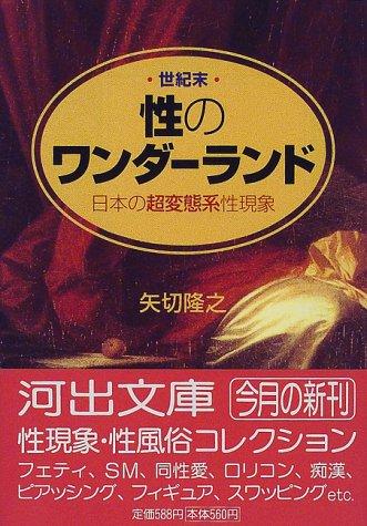 [矢切隆之] 世紀末・性のワンダーランド―日本の超変態系性現象 (河出文庫)