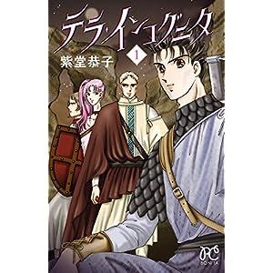 テラ・インコグニタ 1 (ボニータ・コミックス)