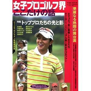 女子プロゴルフ界ここだけの話―華麗なる熱闘の舞台裏 (TOEN MOOK (No.22))