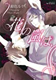 花の嵐は、 (ミリオンコミックス  Hertz Series 96)