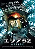 エリア52[DVD]
