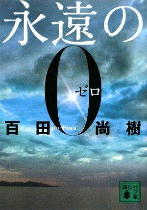 永遠の0 (講談社文庫)