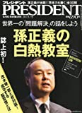PRESIDENT (プレジデント) 2011年 3/7号 [雑誌]