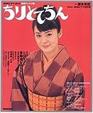 ちりとてちん―連続テレビ小説 (NHKドラマ・ガイド)
